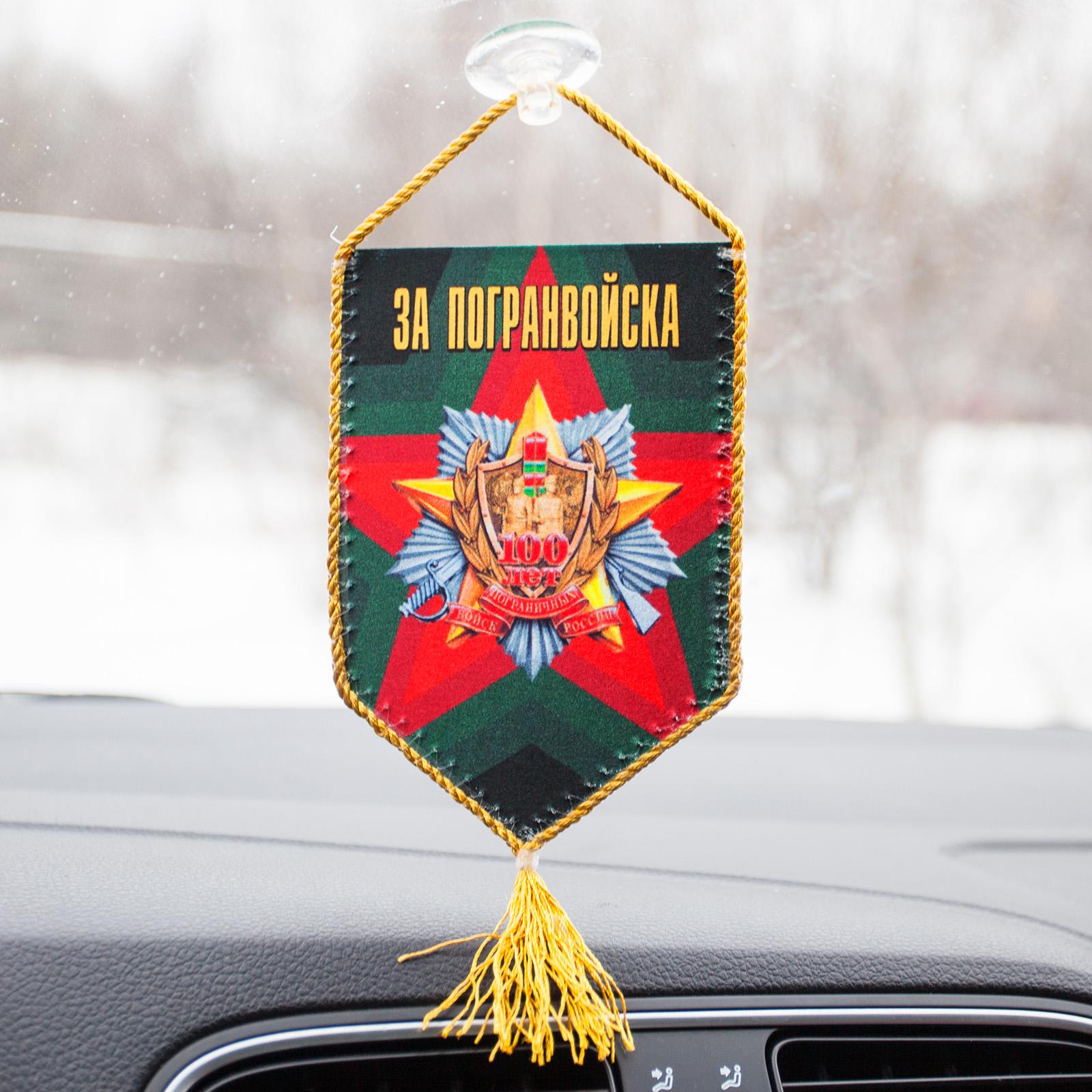 """Заказать сувенирный вымпел """"За Погранвойска"""" на присоске"""