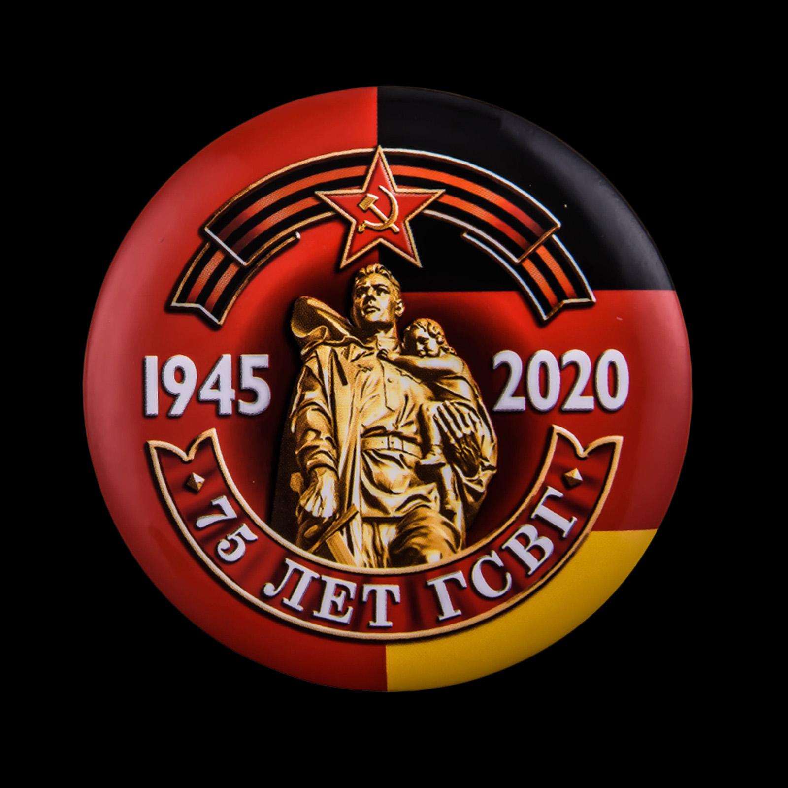 """Сувенирный закатный значок """"75 лет ГСВГ"""""""