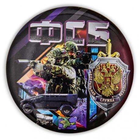 Сувенирный закатный значок ФСБ