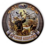 Сувенирный закатный значок Лучшему охотнику