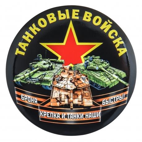 Сувенирный закатный значок Танковые войска