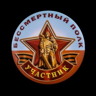 """Сувенирный закатный значок участнику акции """"Бессмертный полк"""""""