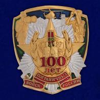 """Сувенирный жетон """"100 лет Пограничных войск России"""""""