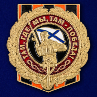 Сувенирный жетон Морской пехоты
