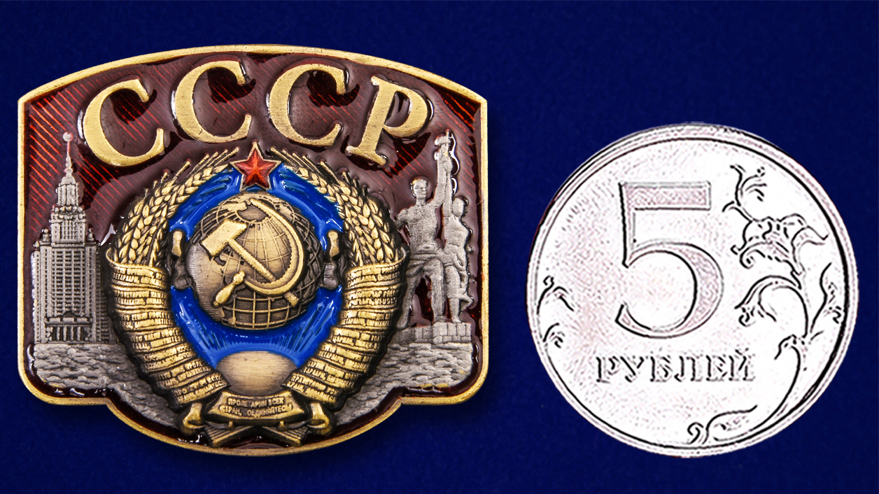 """Заказать сувенирный жетон """"СССР"""""""