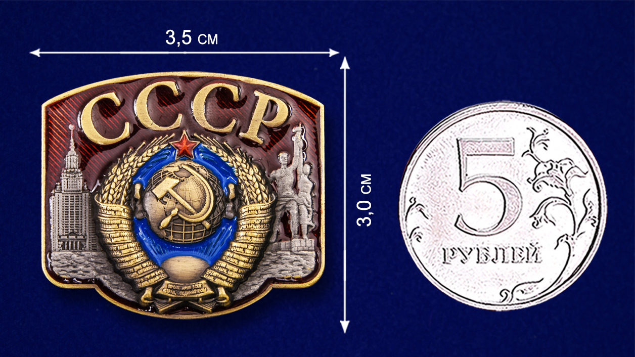 "Сувенирный жетон ""СССР"" - размер"