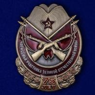 """Сувенирный значок """"Член семьи участника ВОВ"""""""