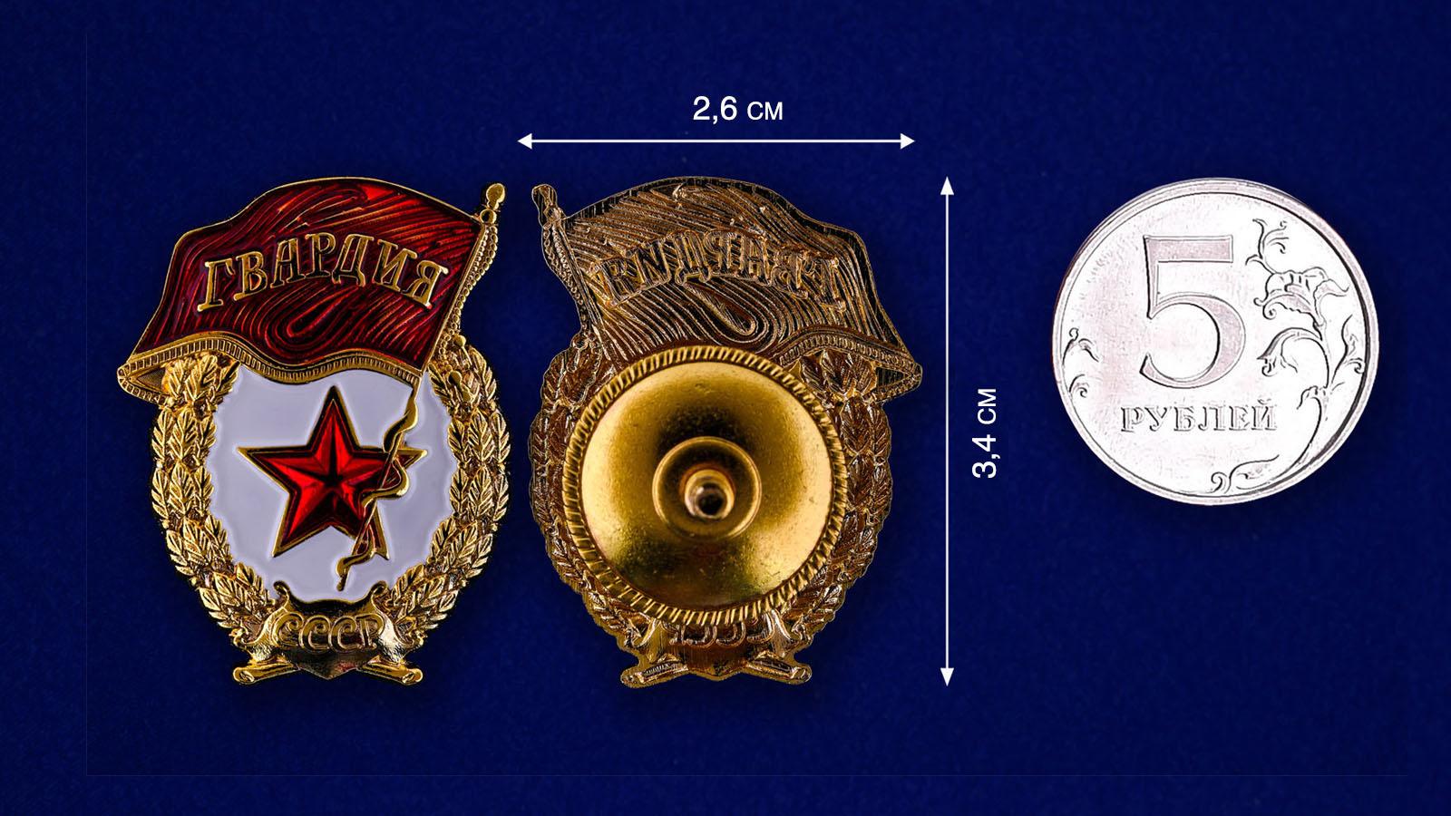 """Сувенирная мини-копия знака """"Гвардейский"""" - сравнительный размер"""