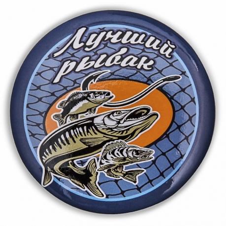 Сувенирный значок «Лучший рыбак»