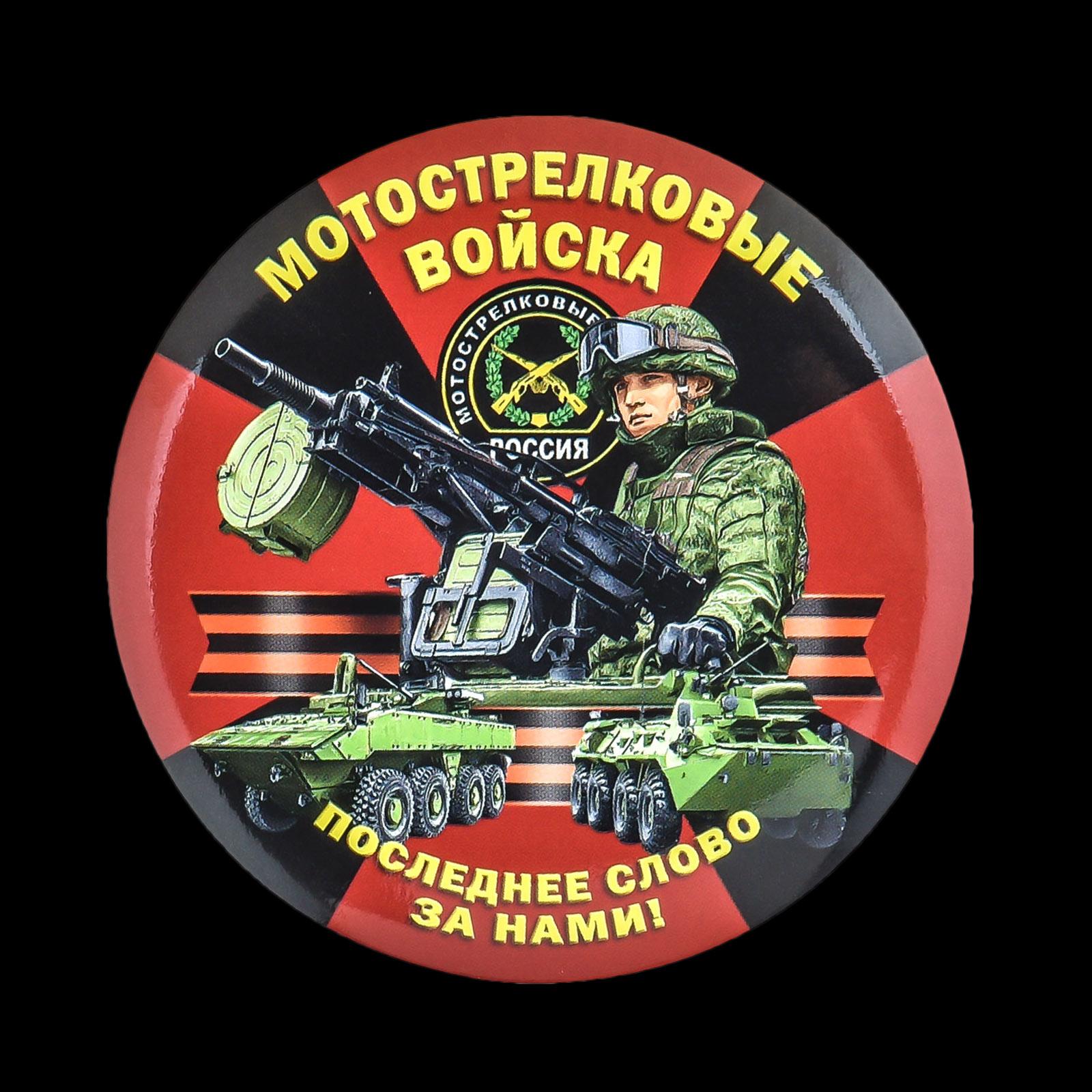 Сувенирный значок Мотострелковые войска