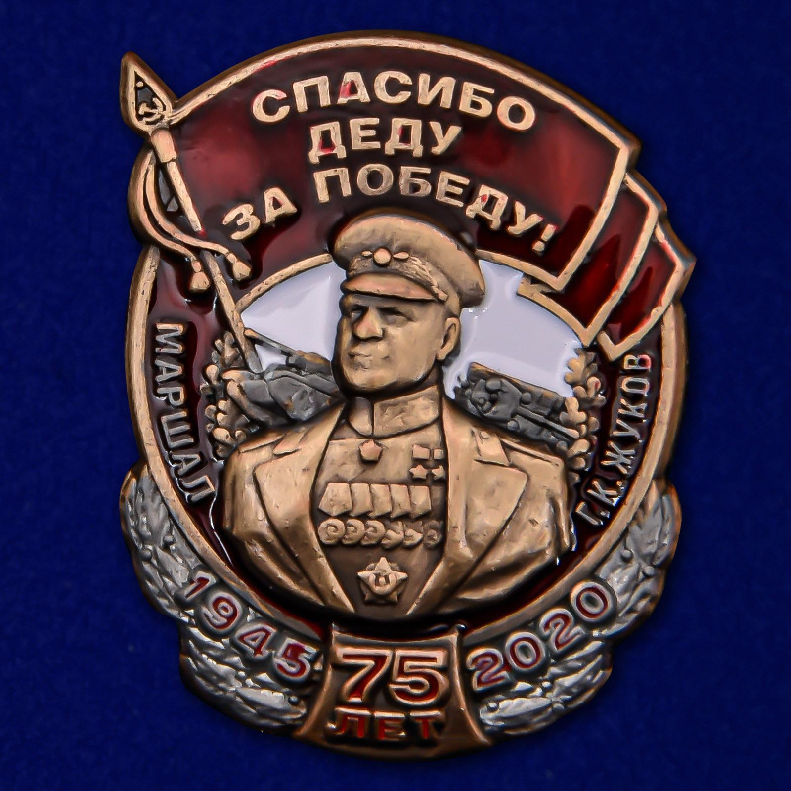 """Сувенирный значок с Жуковым """"Спасибо деду за Победу!"""""""