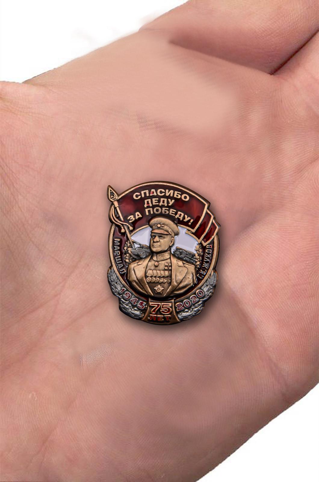 """Купить сувенирный значок с Жуковым """"Спасибо деду за Победу!"""""""