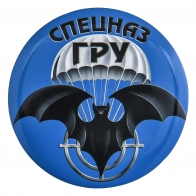Сувенирный значок «Спецназ ГРУ»