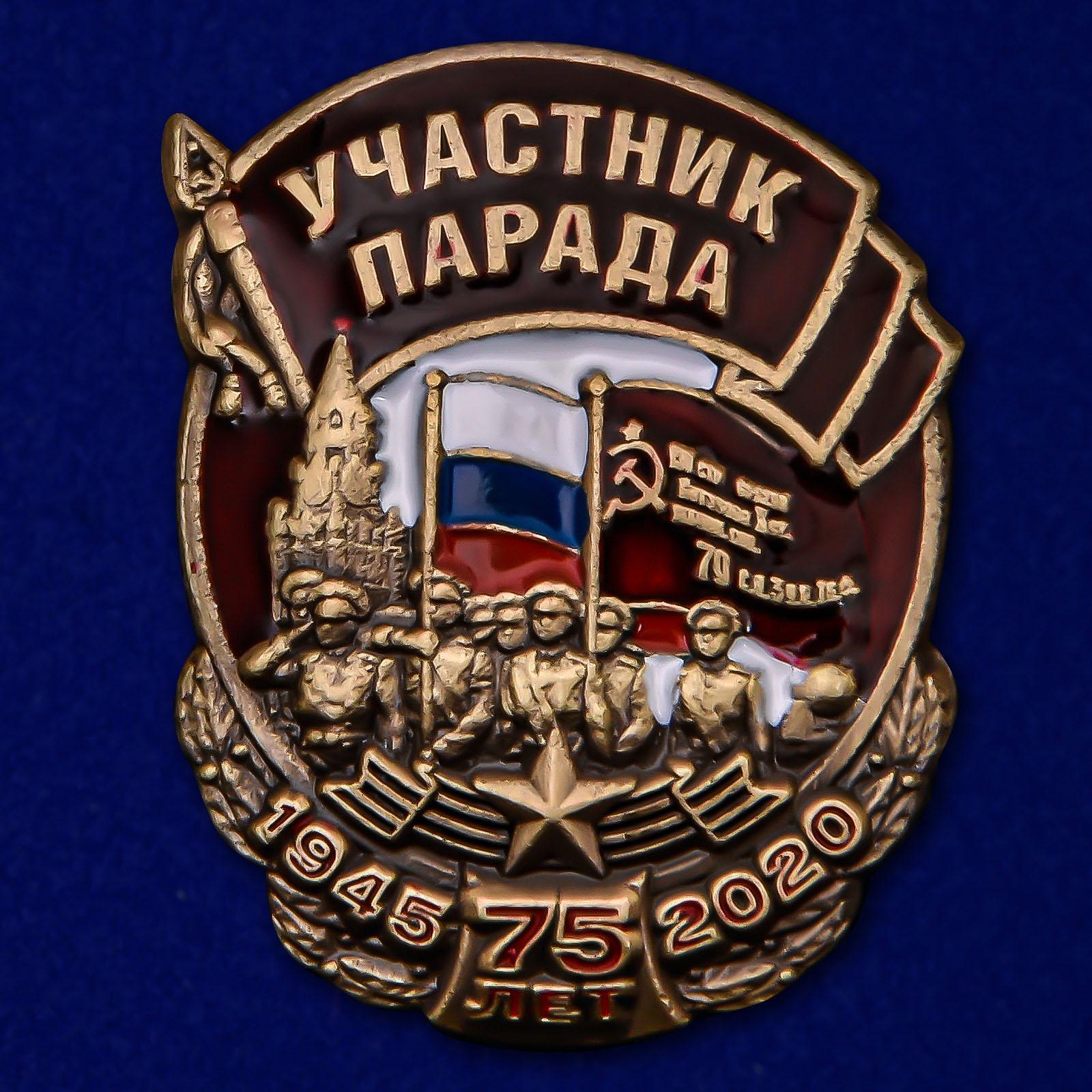 "Сувенирный значок ""Участник парада"""