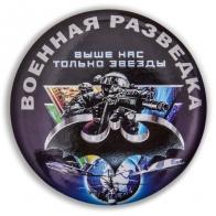 """Сувенирный значок закатный """"Военная разведка"""""""