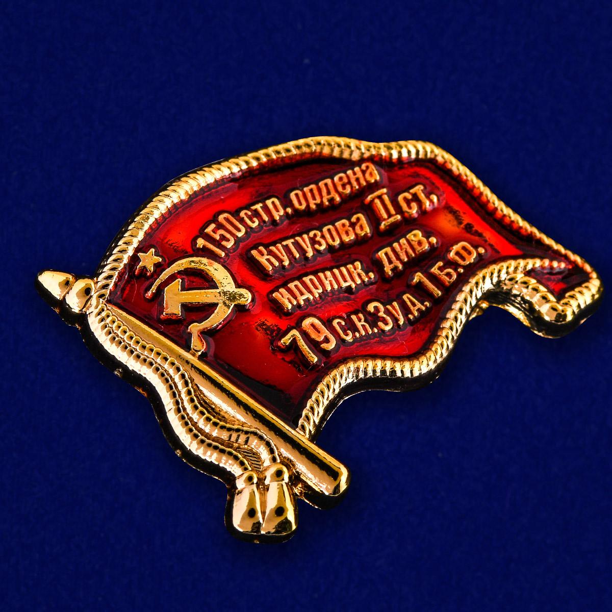 """Сувенирный значок """"Знамя Победы"""" - общий вид"""