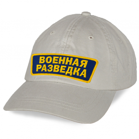 Светлая бейсболка Военная разведка.