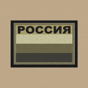 Светлая оригинальная футболка с вышитым полевым шевроном Россия