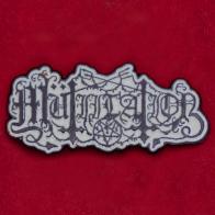 Светящийся в темноте значок культовой black-metal группы Mütiilation