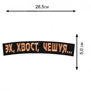 Тактическая дорожная сумка 08032B Эх, хвост, чешуя - заказать в подарок