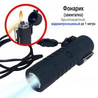 Тактический водонепроницаемый LED-фонарь с зажигалкой (черный)