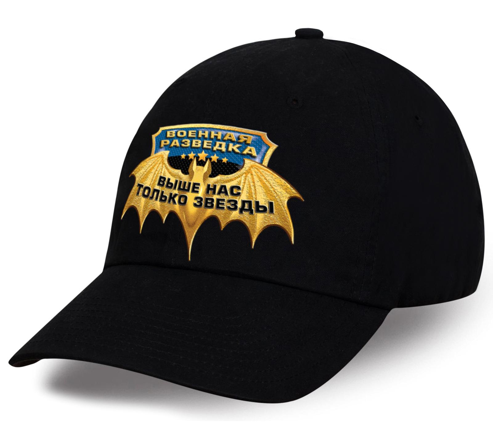 Такую кепку Вы не купите нигде - черная кепка с авторским принтом топового девиза военного разведчика «Выше нас только звезды». Отменный подарок настоящим мужчинам!
