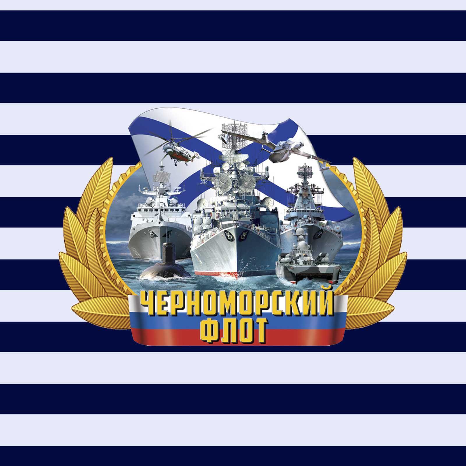"""Тельняшка """"Черноморский флот"""""""