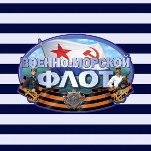 Тельняшка ВМФ СССР