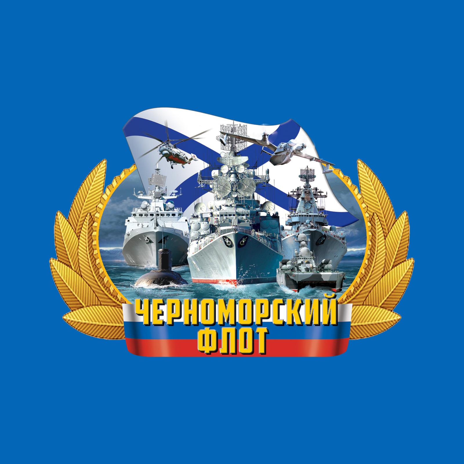 Тематическая футболка Черноморский флот - купить по отличной цене