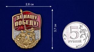 "Тематическая накладка ""За нашу Победу!"" - размер"