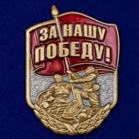 """Тематическая накладка """"За нашу Победу!"""""""