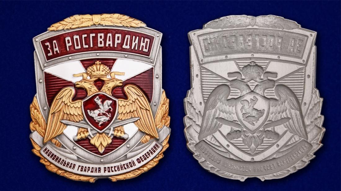 """Тематическая накладка """"За Росгвардию"""" по выгодной цене"""