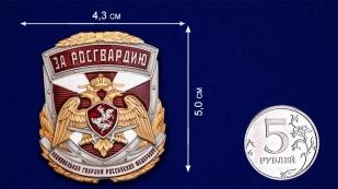"Тематическая накладка ""За Росгвардию"" - размер"