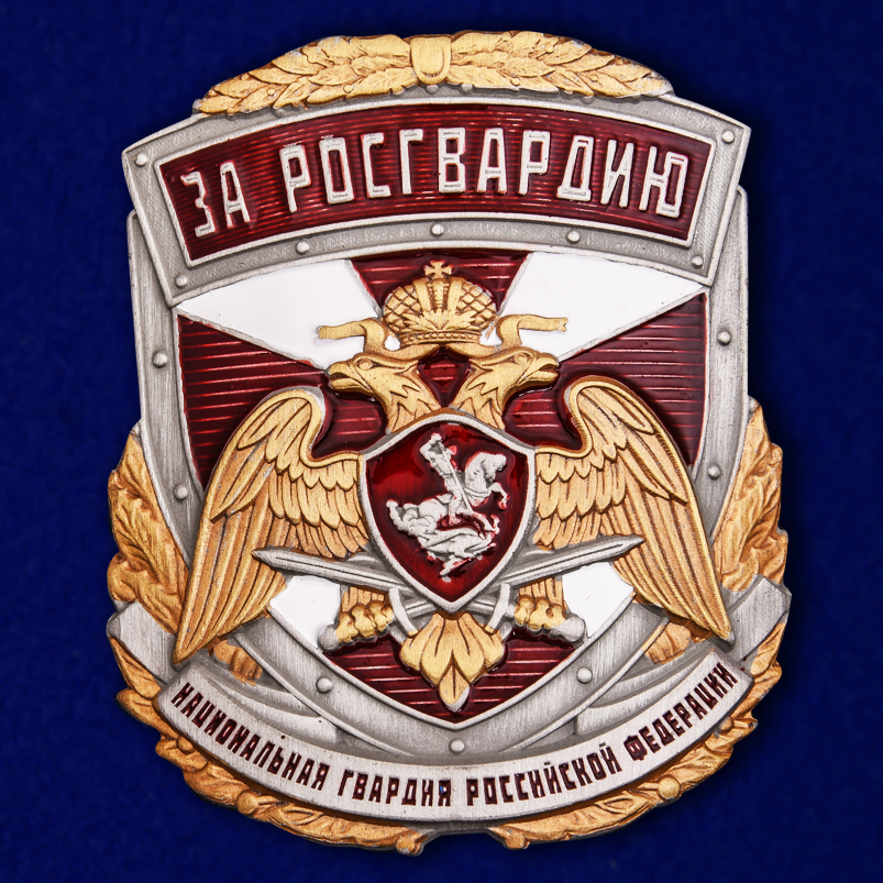 """Тематическая накладка """"За Росгвардию"""""""