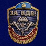 """Тематическая накладка """"За ВДВ!"""""""