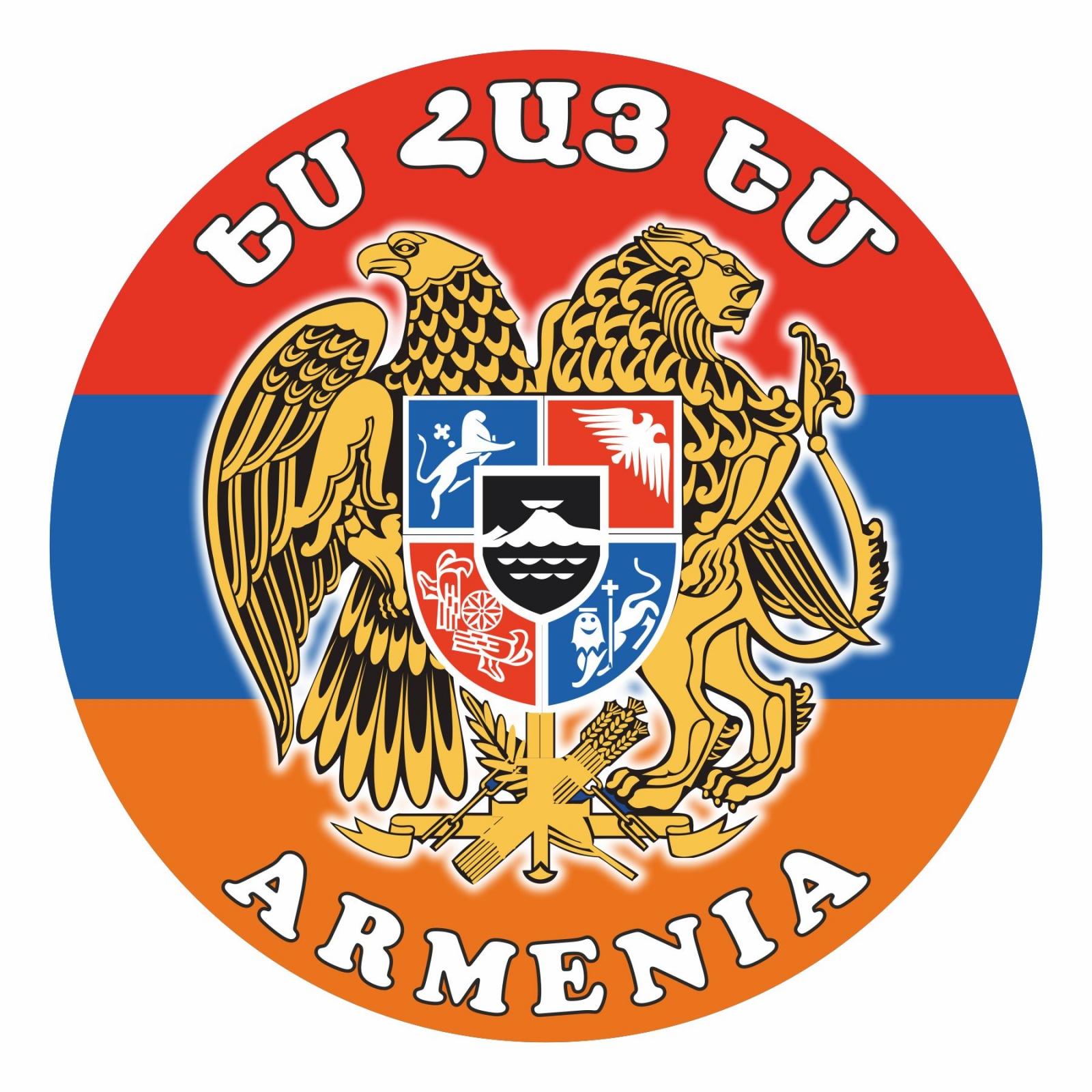 """Тематическая наклейка """"Армения"""""""