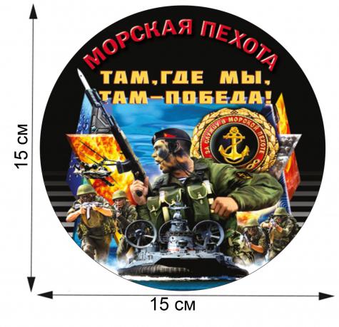 Тематическая наклейка на авто Морского пехотинца