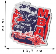Тематическая наклейка на авто сотрудника МВД