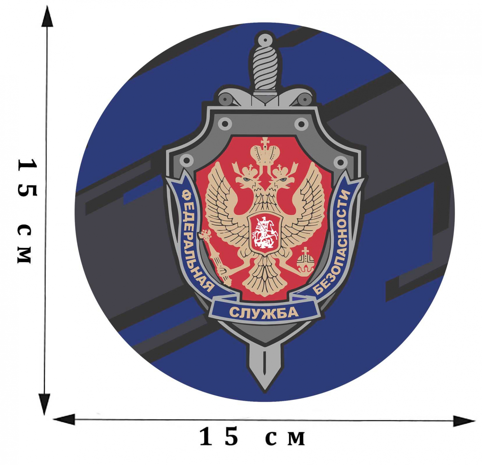 Тематическая наклейка с гербом ФСБ купить по приемлемой цене