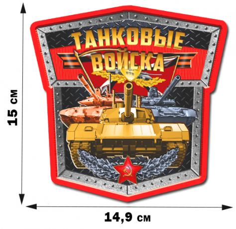 """Тематическая наклейка """"Танковые войска"""" (15x14,9 см)"""