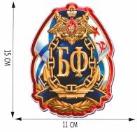 Тематическая наклейка ВМФ моряку БФ