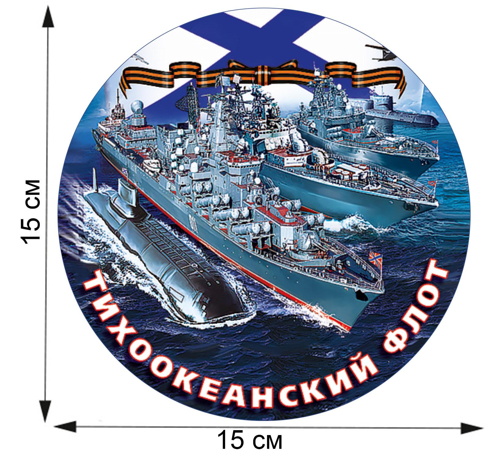 """Тематическая наклейка ВМФ """"Тихоокеанский флот"""""""