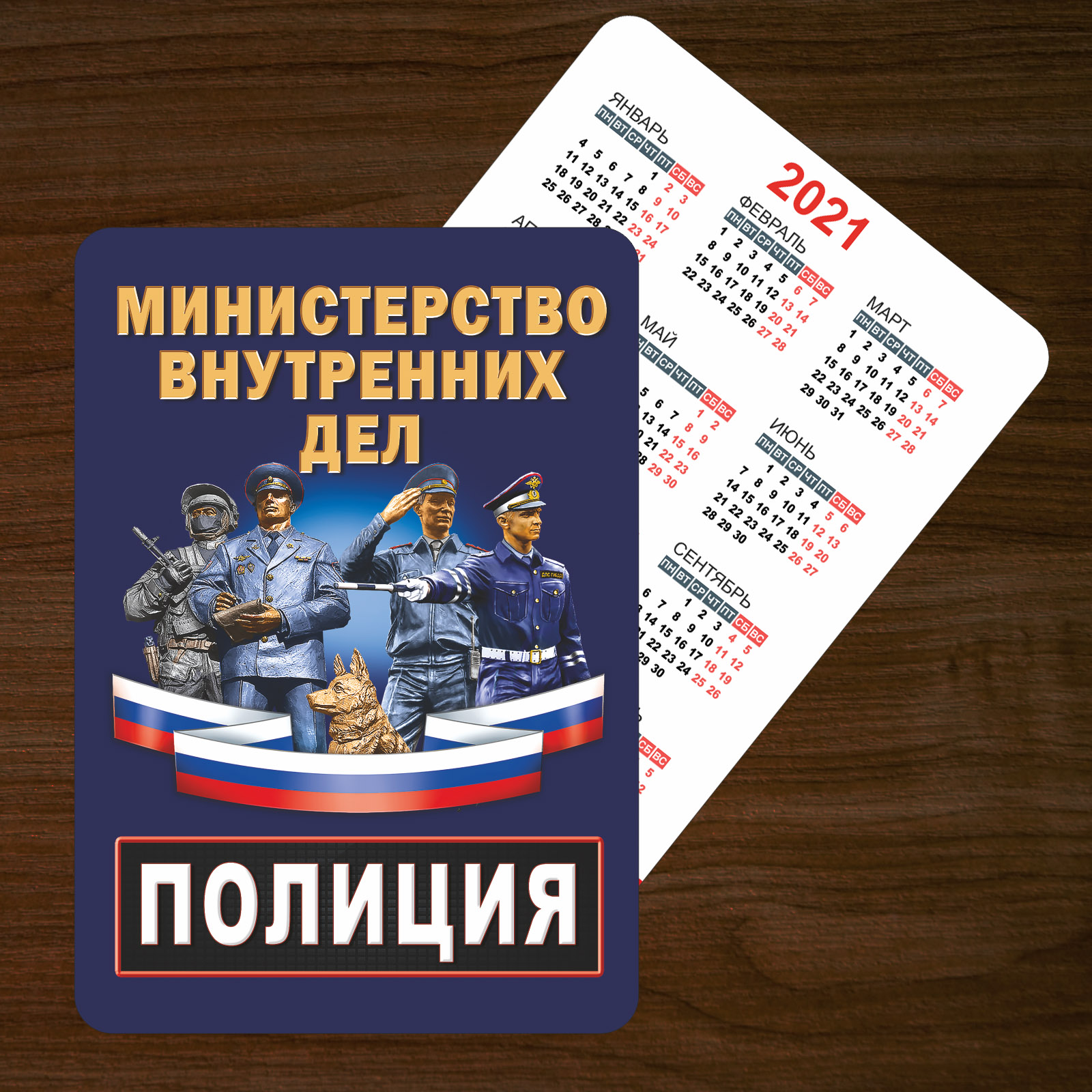"""Компактный тематический календарь Полиция"""" на 2021 год"""