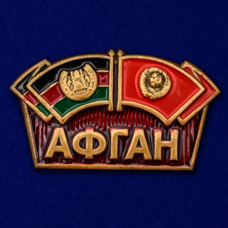 Тематический шильдик Афган