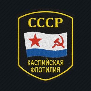 Тёмно-синяя бейсболка с нашивкой Каспийская флотилия СССР
