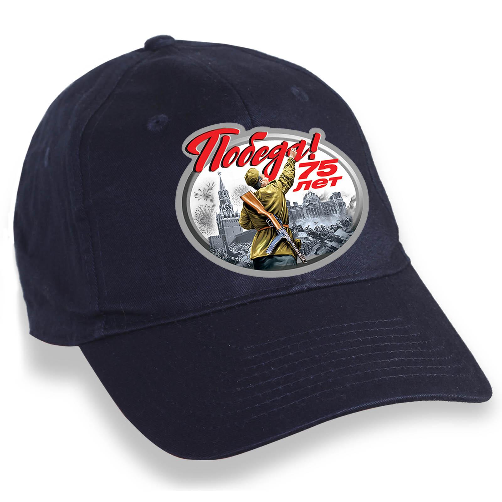 Темно-синяя кепка «75 лет Победе в Великой Отечественной войне»