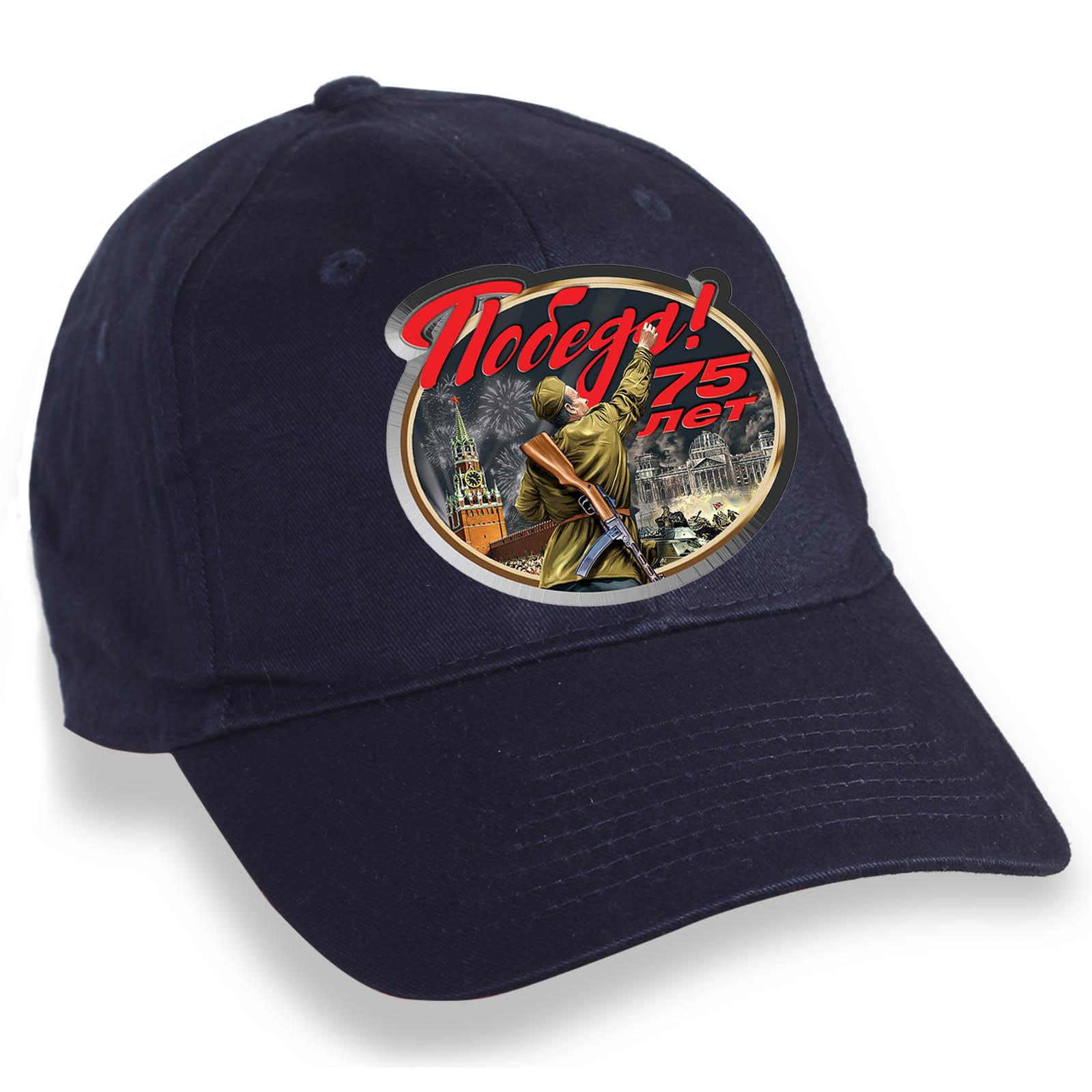 Темно-синяя кепка «75 лет Победе в ВОВ»