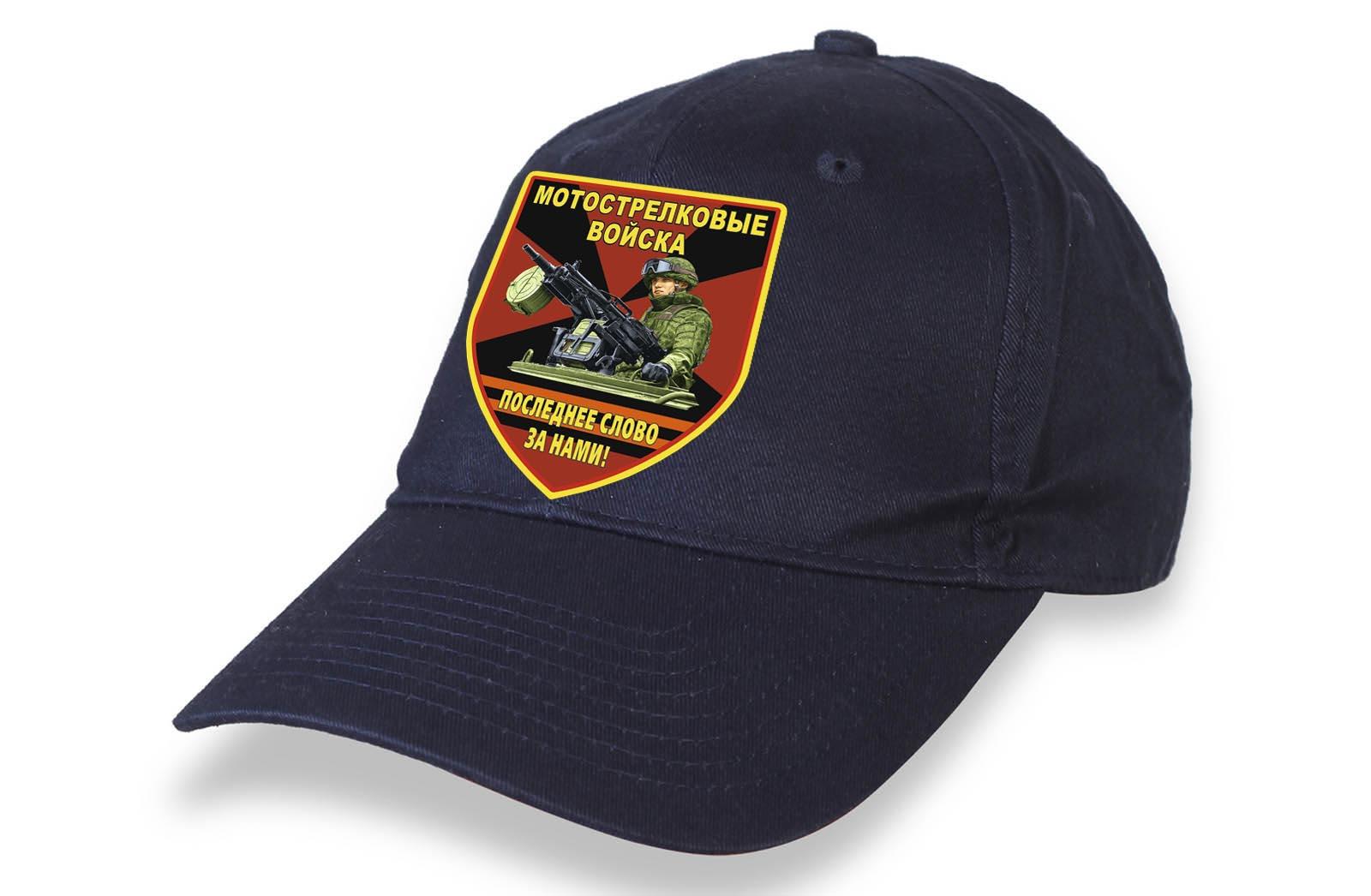 Тёмно-синяя кепка Мотострелковые войска