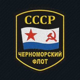 Тёмно-синяя кепка с нашивкой Черноморский флот СССР