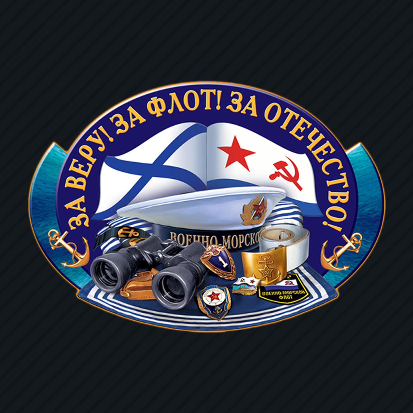 Тёмно-синяя кепка с термоаппликацией ВМФ